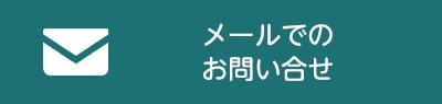 LINE・メール・お問い合わせ