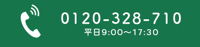 0120-238-710